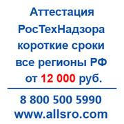 Аттестация РосТехНадзора для СРО для Нижнего Тагила
