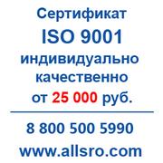 Сертификация исо 9001 для СРО