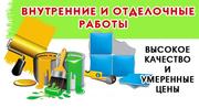 Ремонтно-отделочные работы домов,  квартир,  офисов и т.д.