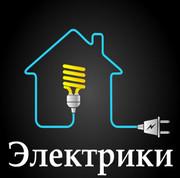 Услуги электрика – качественно и недорого!